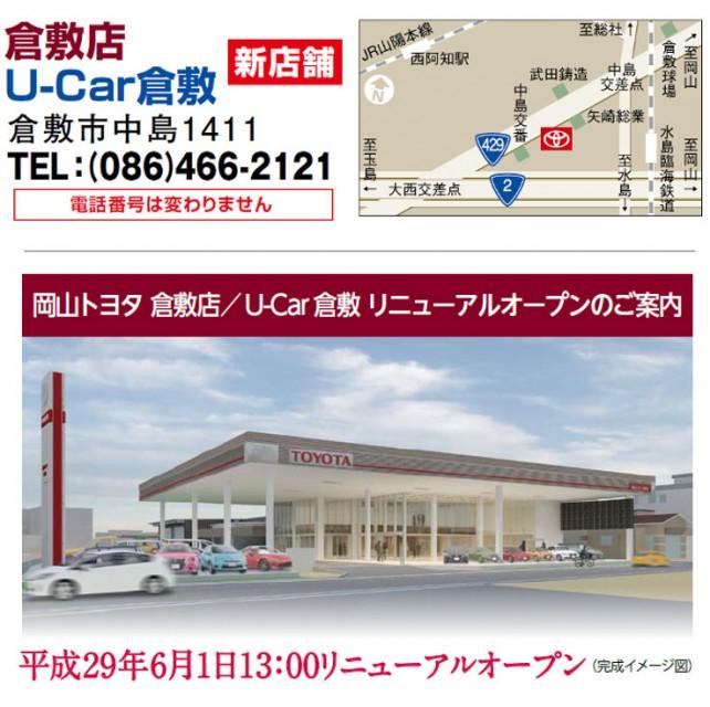 倉敷店リニューアルオープンイメージ地図