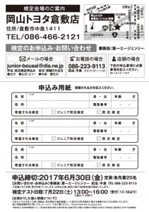 防災検定チラシ_ウラ