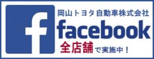 岡山トヨタがフェースブック全店舗で始めました